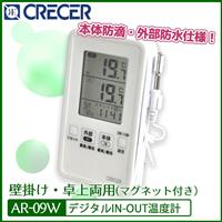 CRECER(クレセル) デジタルIN-OUT温度計 壁掛け・卓上両用 AP-09W